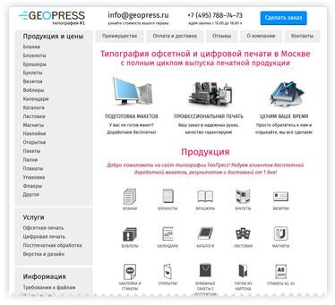 Сайт московской типографии ГеоПресс