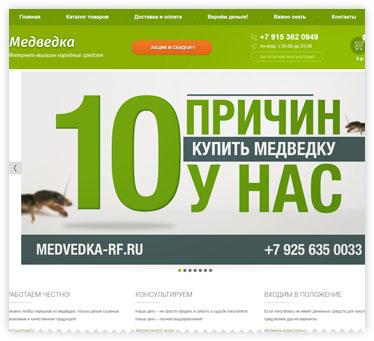 Интернет-магазин народных средств Медведка