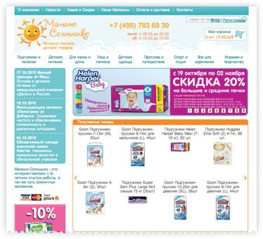 Интернет-магазин Мамино Солнышко