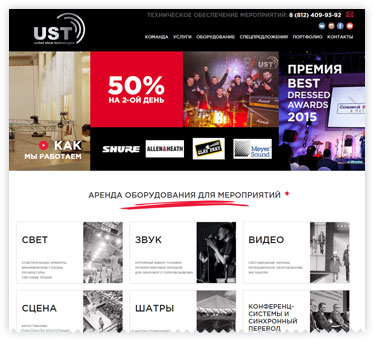 United Show Technologies, техническое обеспечение мероприятий